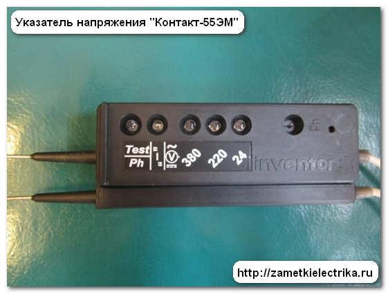 ukazatel_napryazheniya_kontakt-55em_указатель_напряжения_контакт-55эм_1