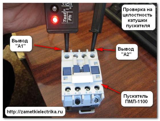 ukazatel_napryazheniya_kontakt-55em_указатель_напряжения_контакт-55эм_20