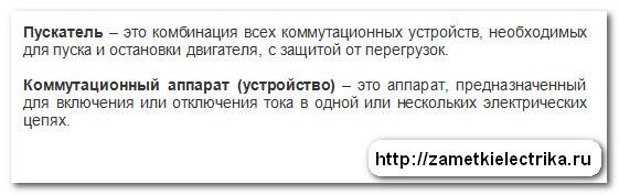 magnitnyj_puskatel_pml-1100_магнитный_пускатель_пмл-1100_1