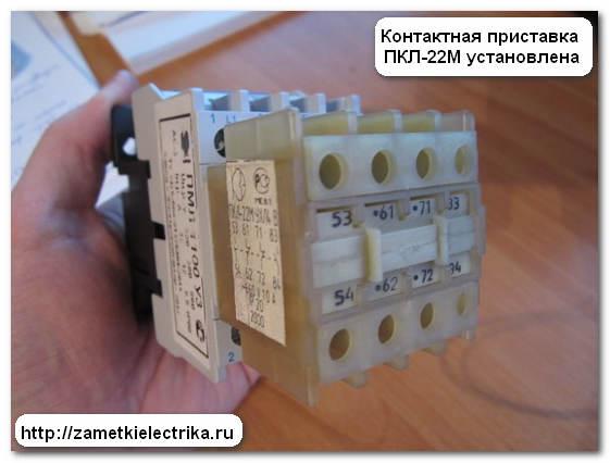 magnitnyj_puskatel_pml-1100_магнитный_пускатель_пмл-1100_10