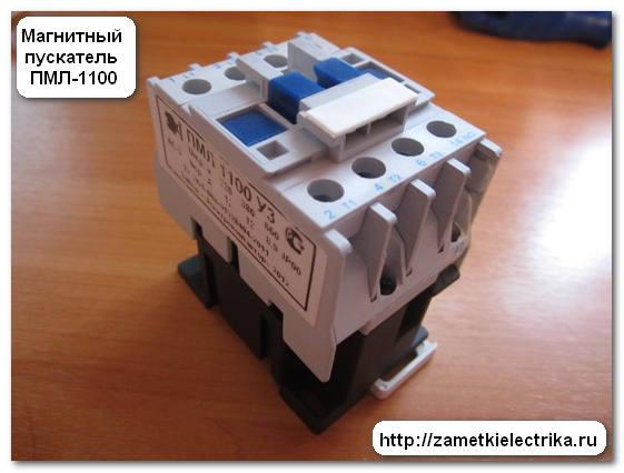 ПМЛ-1100 относится к