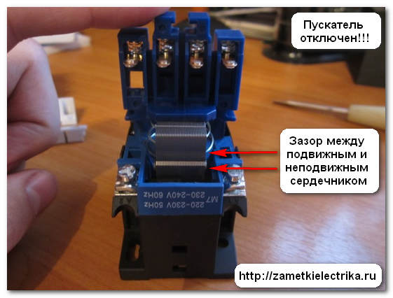 магнитного пускателя через