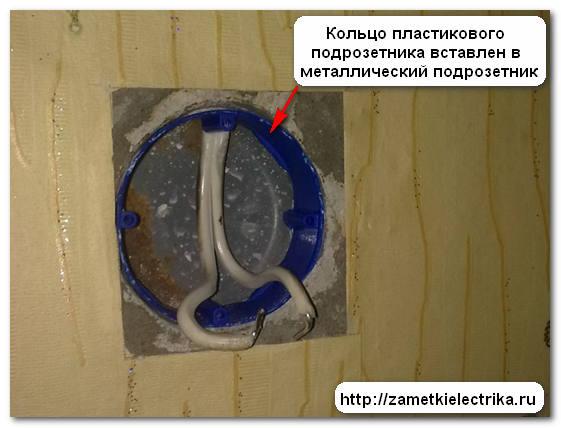 metallicheskij_podrozetnik_металлический_подрозетник_7