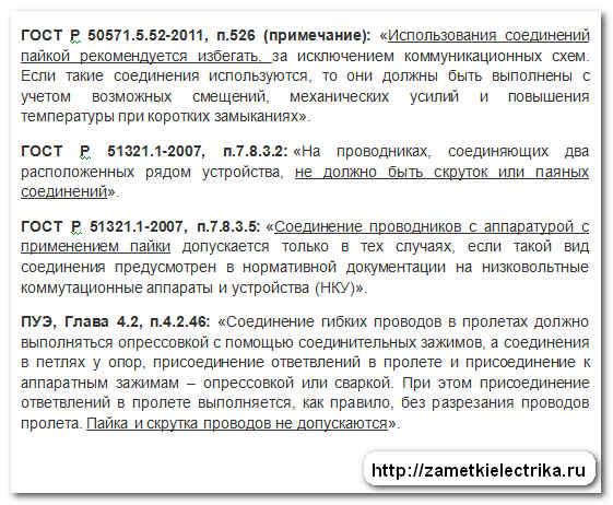 pajka_provodov_пайка_проводов_1