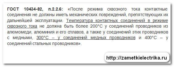 pajka_provodov_пайка_проводов_4