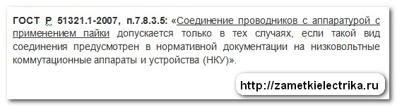 pajka_provodov_пайка_проводов_6
