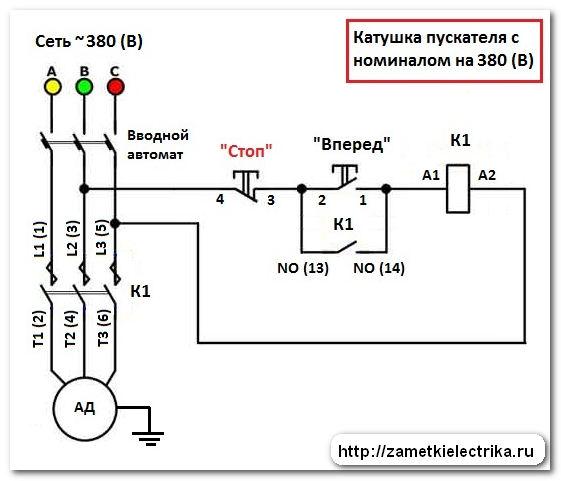 sxema_podklyucheniya_magnitnogo_puskatelya_схема_подключения_магнитного_пускателя_10