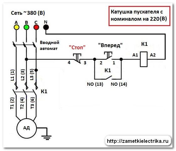 схему магнитного пускателя