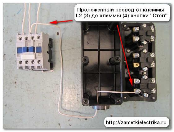 sxema_podklyucheniya_magnitnogo_puskatelya_схема_подключения_магнитного_пускателя_16