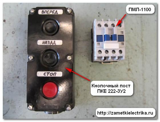 Схема подключения магнитного пускателя заметки электрика.