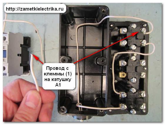 Схема магнитного пускателя катушкой фото 620