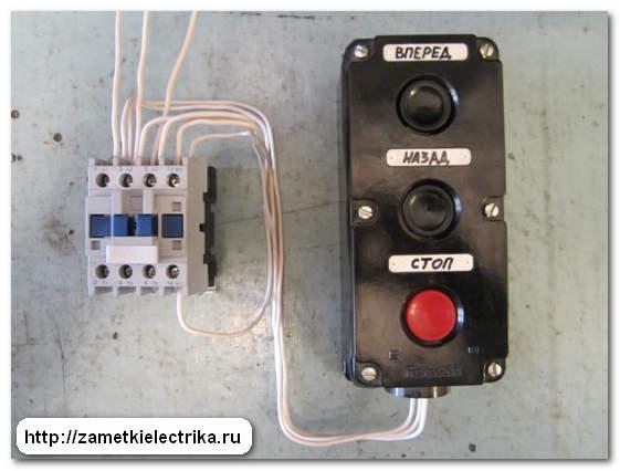 Схема управления магнитным