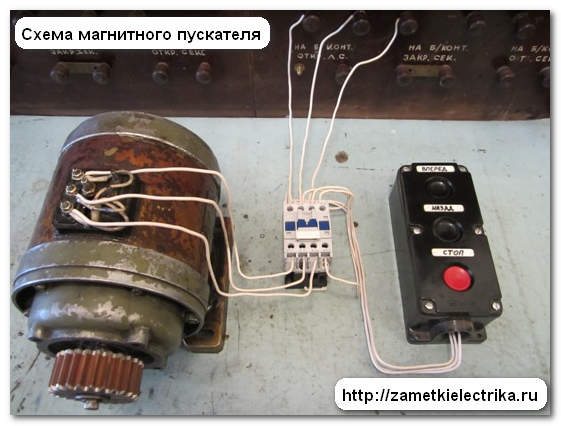 sxema_podklyucheniya_magnitnogo_puskatelya_схема_подключения_магнитного_пускателя_33