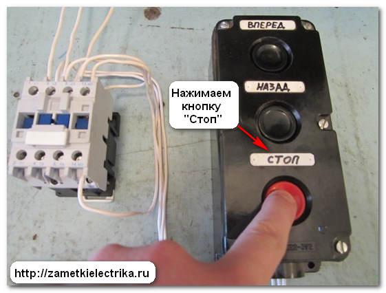 sxema_podklyucheniya_magnitnogo_puskatelya_схема_подключения_магнитного_пускателя_37