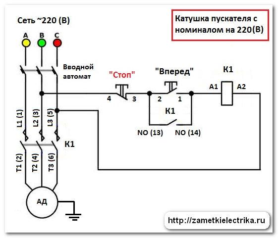 sxema_podklyucheniya_magnitnogo_puskatelya_схема_подключения_магнитного_пускателя_9