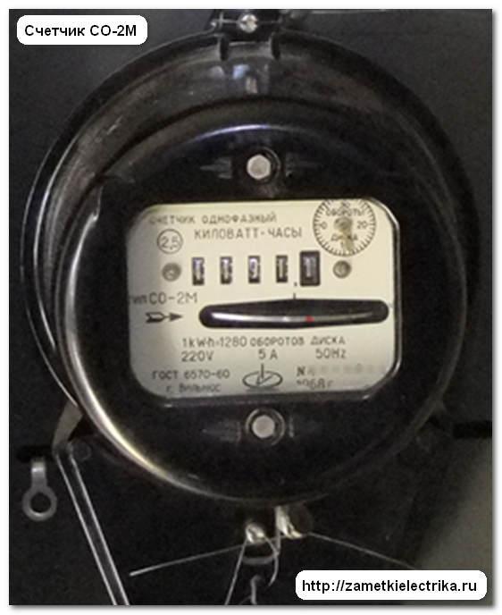 Жил да был в нашей квартире. индукционный электросчётчик.  СО-2М.  Вот этот.