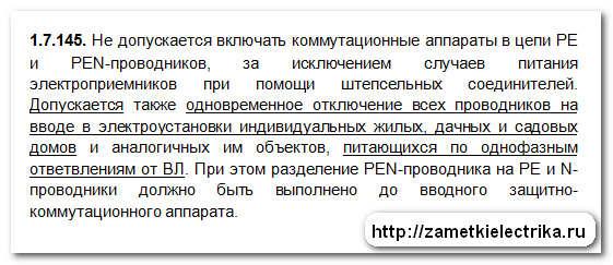 razdelenie_pen_provodnika_разделение_pen_проводника_21