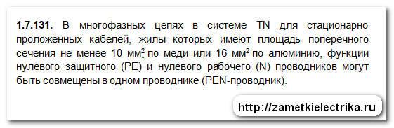 razdelenie_pen_provodnika_разделение_pen_проводника_23