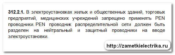 razdelenie_pen_provodnika_разделение_pen_проводника_26