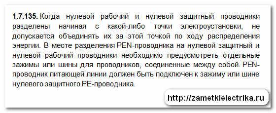 razdelenie_pen_provodnika_разделение_pen_проводника_5