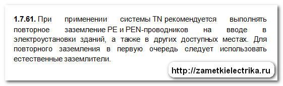 razdelenie_pen_provodnika_разделение_pen_проводника_8