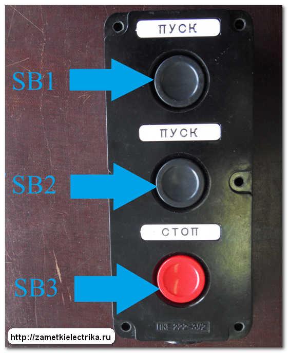 Электронный балласт схема t8 21 сен 2010 надо сообразить схему кнопочного поста управления прожекторным освещением из...