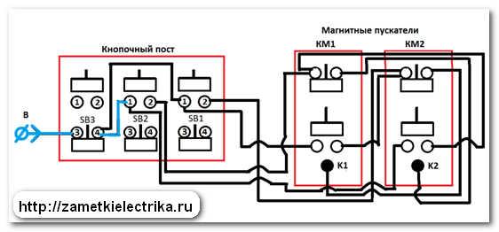 Технологический процесс сборки схемы реверса асинхронного двигателя (АД) с короткозамкнутым ротором.