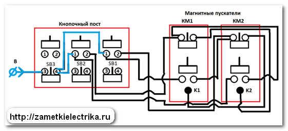 Схема реверса асинхронного двигателя с короткозамкнутым ротором.  Монтажная схема кнопочного поста и схемы управления.