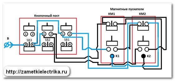 магнитного пускателя КМ1,