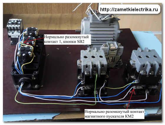 магнитного пускателя КМ2,