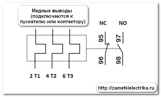 teplovoe_rele_тепловое_реле_14
