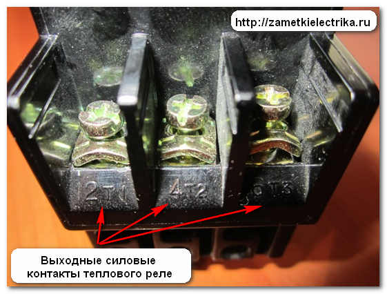 teplovoe_rele_тепловое_реле_15