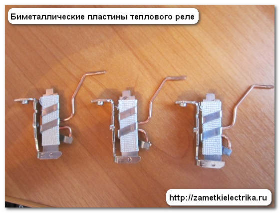 Биметаллические пластины теплового реле.  Тепловое реле LR2 D1314.  Назначение, устройство, схема подключения.