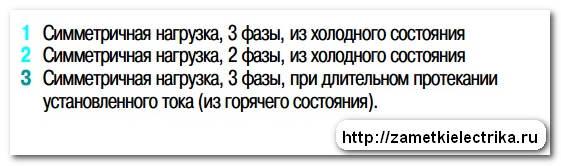 teplovoe_rele_тепловое_реле_40