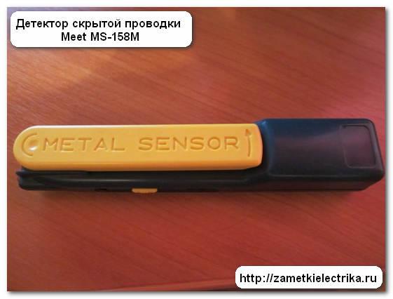 detektor_skrytoj_provodki_детектор_скрытой_проводки_1