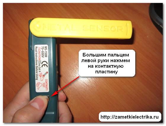 detektor_skrytoj_provodki_детектор_скрытой_проводки_11