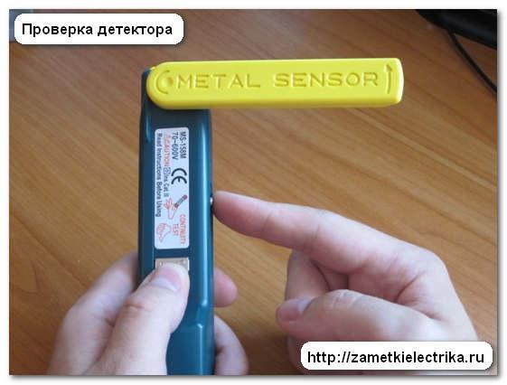 detektor_skrytoj_provodki_детектор_скрытой_проводки_12