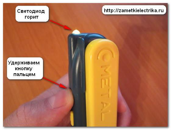 detektor_skrytoj_provodki_детектор_скрытой_проводки_14