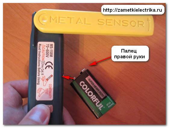 detektor_skrytoj_provodki_детектор_скрытой_проводки_19