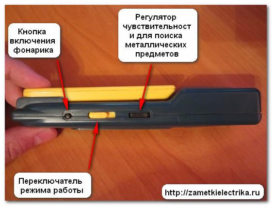 Схема левой проводки в доме