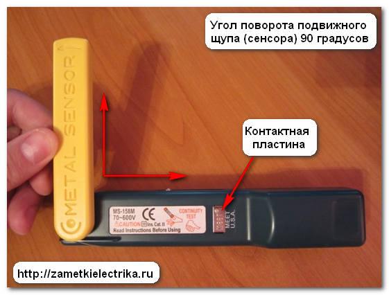 detektor_skrytoj_provodki_детектор_скрытой_проводки_4