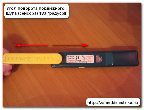 detektor_skrytoj_provodki_детектор_скрытой_проводки_5