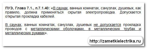 elektroprovodka_v_bane_электропроводка_в_бане_3