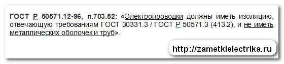 elektroprovodka_v_bane_электропроводка_в_бане_4