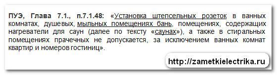 elektroprovodka_v_bane_электропроводка_в_бане_5