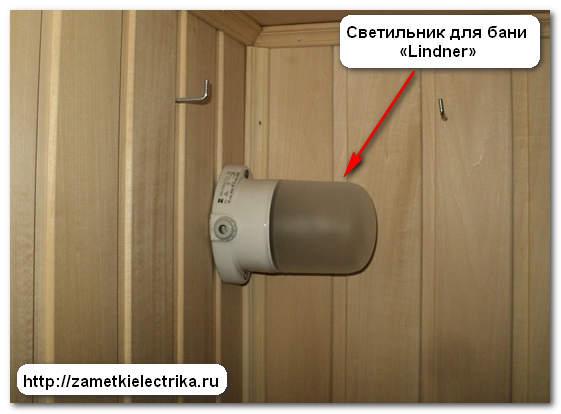 elektroprovodka_v_bane_электропроводка_в_бане_7