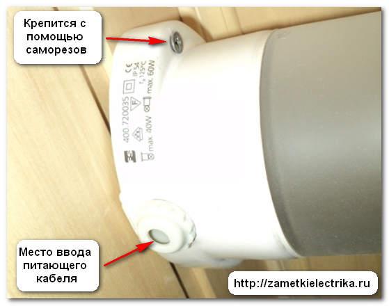 elektroprovodka_v_bane_электропроводка_в_бане_9