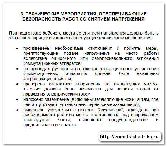 texnicheskie_meropriyatiya_po_podgotovke_rabochego_mesta_технические_мероприятия_по_подготовке_рабочего_места