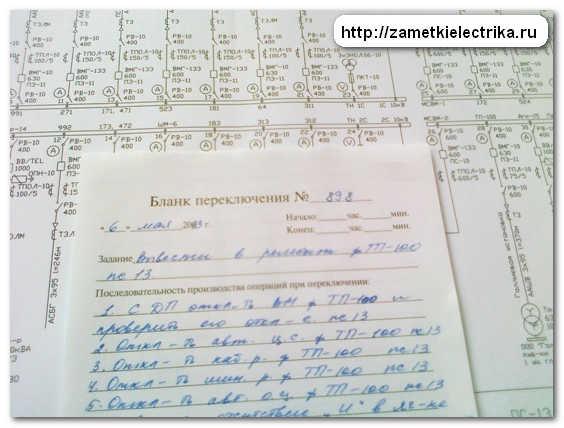 texnicheskie_meropriyatiya_po_podgotovke_rabochego_mesta_технические_мероприятия_по_подготовке_рабочего_места_2