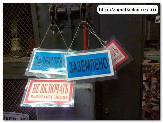 texnicheskie_meropriyatiya_po_podgotovke_rabochego_mesta_технические_мероприятия_по_подготовке_рабочего_места_22
